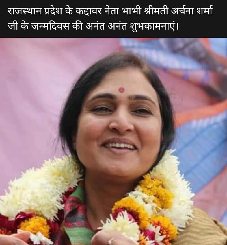 विभिन्न संगठनों ने मनाया डॉ. अर्चना शर्मा का जन्म दिवस