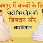 गर्ल पार्टी वियर ड्रेस, गर्ल पार्टी फ्रॉक, बच्चों के कपड़े जयपुर, Baby Dress Jaipur