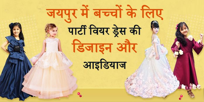 जयपुर में बच्चों की पार्टी वियर और गर्ल पार्टी फ्रॉक ड्रेस का ज़बरदस्त कलेक्शन